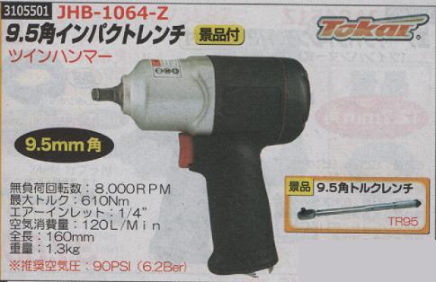 9.5角インパクトレンチ JHB-1064-Z TAKAI
