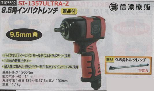 9.5角インパクトレンチ SI-1357ULTRA-Z 信濃機販