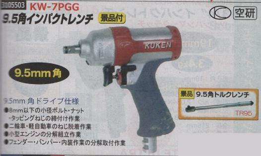 9.5角インパクトレンチ KW-7PGG 空研
