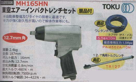 東空エアーインパクトレンチセット MH165HN TOKU