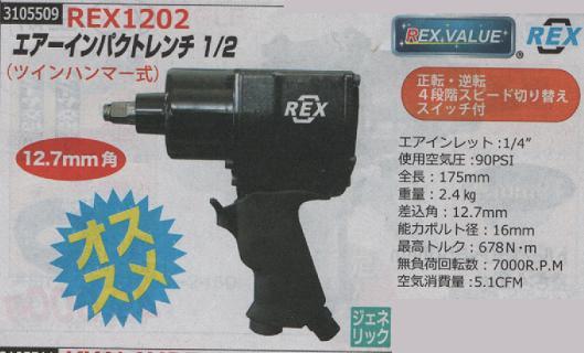 エアーインパクトレンチ1/2 REX1202 REXVALUE