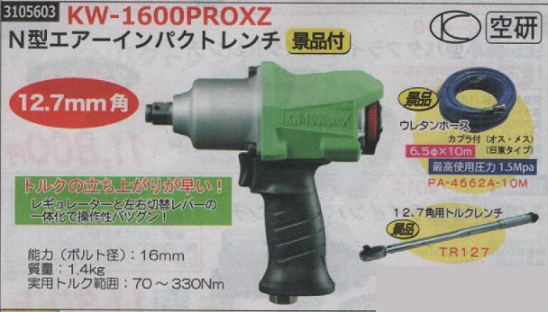 N型エアーインパクトレンチ KW-1600PROXZ 空研