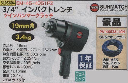 """3/4""""インパクトレンチ SM-45-4051PZ SUNMATCHI"""
