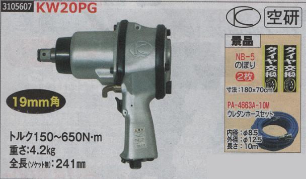 エアーインパクトレンチ KW20PG 空研
