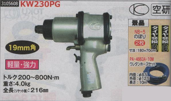 エアーインパクトレンチ KW230PG 空研