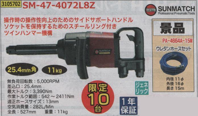 インパクトレンチ SW-47-4072L8Z