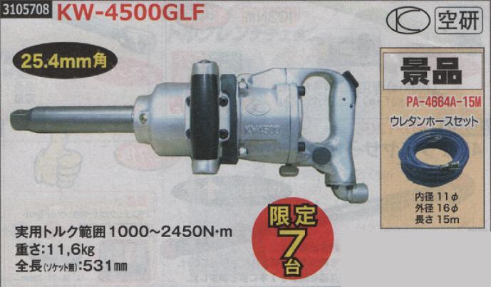 インパクトレンチ KW-4500GLF 空研