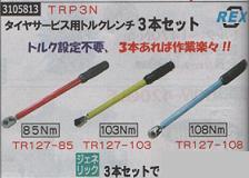 タイヤサービス用トルクレンチ 3本 TRP3N REX