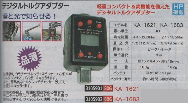 デジタルトルクアダプター KA-1621