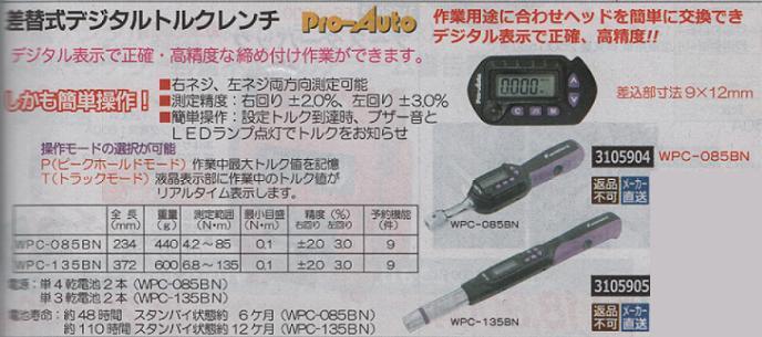 差替式デジタルトルクレンチ WPC-135BN Pro-Auto