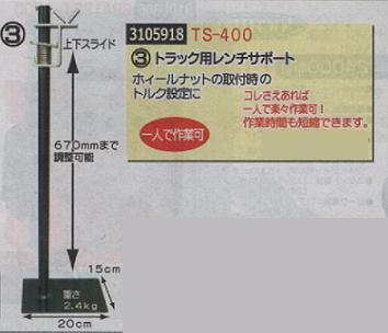 トラック用レンチサポート  TS-400 SATA