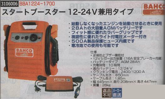 スタートブースター12-24V兼用タイプ BBA1224-1700 BAHCO