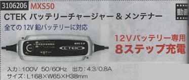 新しいコレクション MXS50CTEKバッテリーチャージャー&メンテナー MXS50, 赤ちゃん布団専門店 BEBINO:f0636c3a --- kuoying.net
