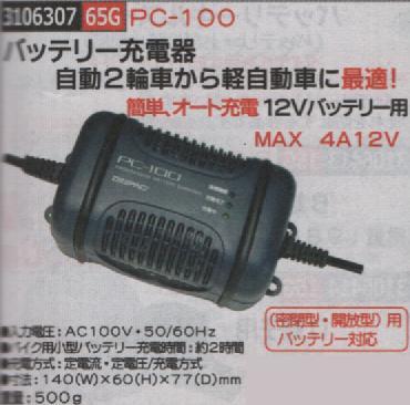 入力電圧:AC100V 50 超目玉 60Hz バイク用小型バッテリー充電時間:約2時間 充電方式:定電流 定電圧 PC-100 充電方式 寸法:140W×60H×77Dmm 重量:500g バッテリー充電器 期間限定