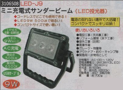 ミニ充電式サンダービーム LED-J9