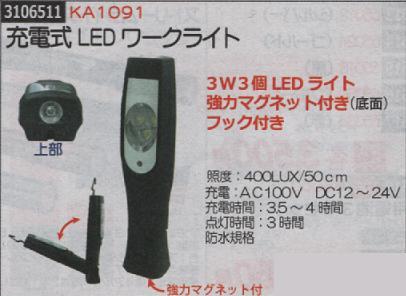 充電式LEDワークライト KA1091