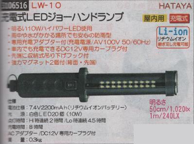 楽天市場 充電式ledジョーハンドランプ Lw 10 hataya ライト精機