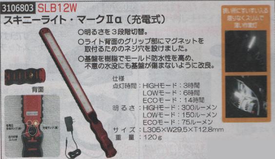 スキニーライト・マーク2a(充電式) SLB12W