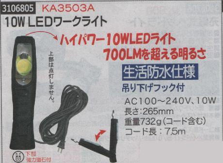 10W LEDワークライト KA3503A