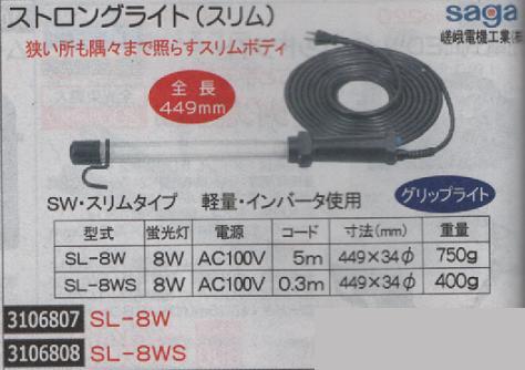 ストロングライト(スリム) SL-8W