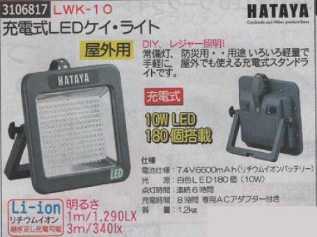 充電式LEDケイ・ライト LWK-10 HATAYA