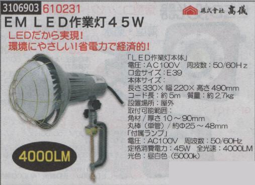 EM LED作業灯45W 610231 株式会社儀