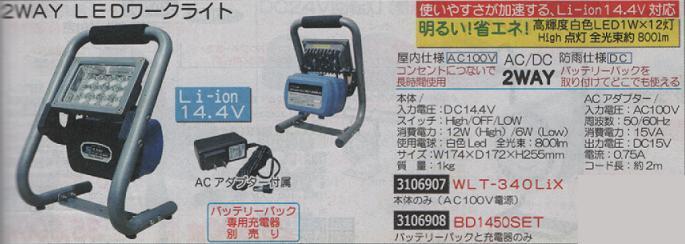 2WAY LEDワークライト バッテリーパックと充電器のみ BD1450SET