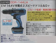 EM14.4V充電式2スピードドリル&Dr DDR-144LiA