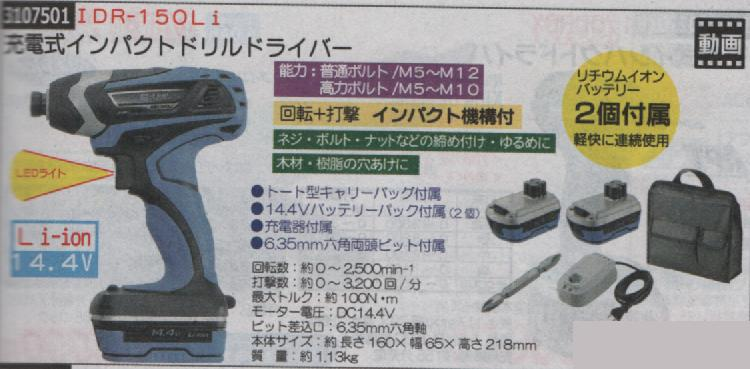 充電式インパクトドライバー IDR-150Li