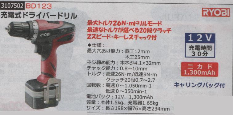 充電式ドライバードリル BD123 RYOBI