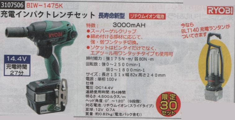 充電インパクトレンチセット BIW-1475K RYOBI