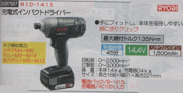 充電式インパクトドライバー BID-1415 RYOBI