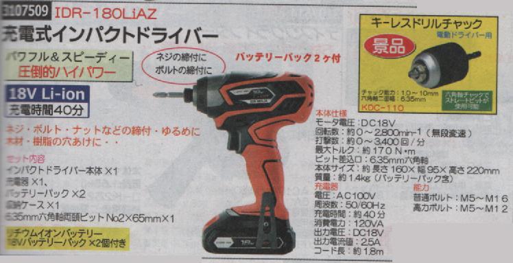 充電式インパクトドライバー IDR-180LiAZ