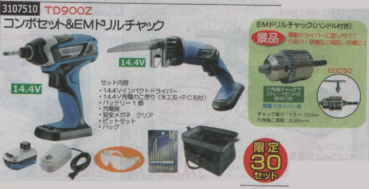 TD900Zコンボセット&EMドリルチャック TD900Z, アイデアがいっぱい:f95838c0 --- jphupkens.be