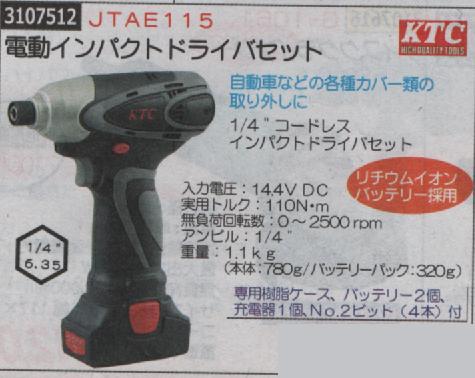 電動インパクトドライバセット JTAE115 KTC
