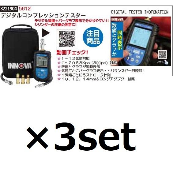 デジタルコンプレッションテスター 5612 3個セット 【REX2018】自動車整備 測定