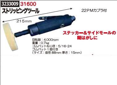 ストリッピングツール 31600 自動車補修 ステッカー剥がし サイドモール 糊【REX2018】