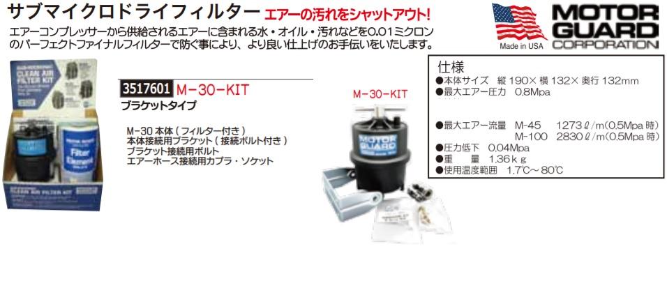 サブマイクロドライフィルター M-30KIT 【REX2018】エアーコンプレッサー 水 オイル カット