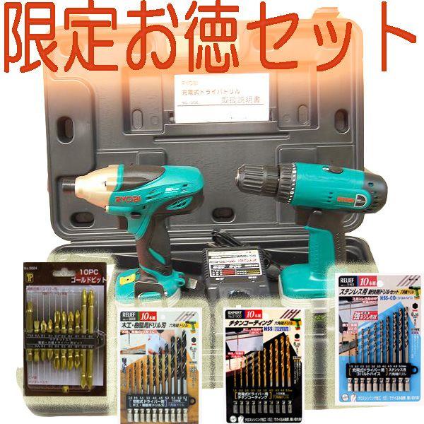 充电式冲击司机+充电训练安排BCK-210 Ryobi I铁匠十木工训练&比特安排礼物