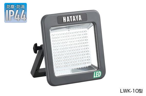 【全国送料無料!】15W LED投光器 充電式LEDケイ・ライトLWK-15【屋外用】HATAYA 防水 アウトドア照明