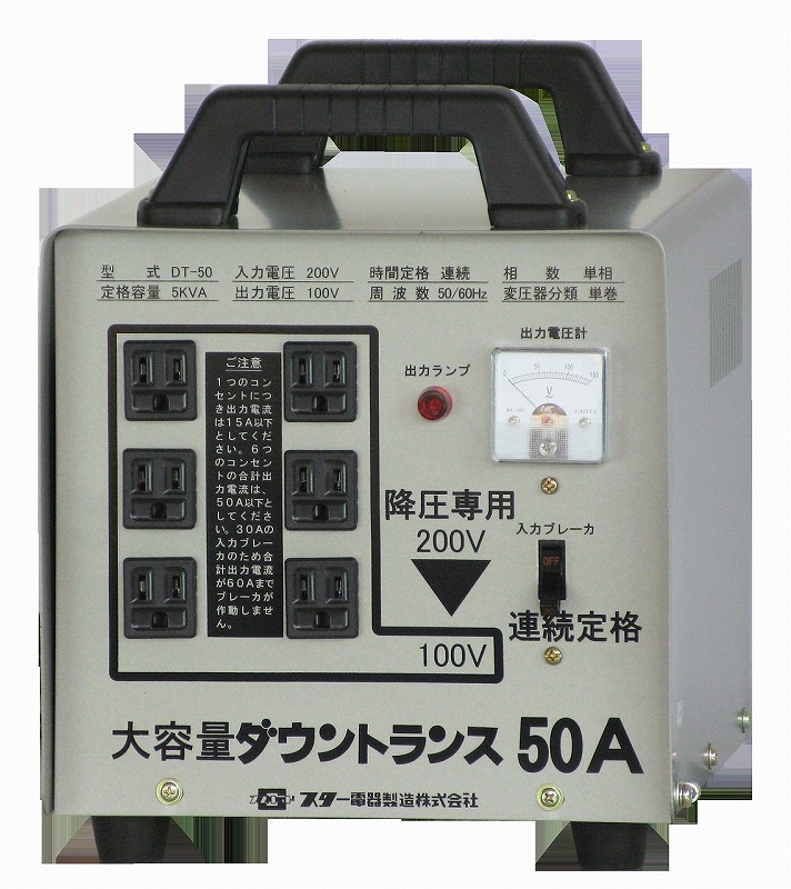 スズキッド大容量ダウントランスDT-50