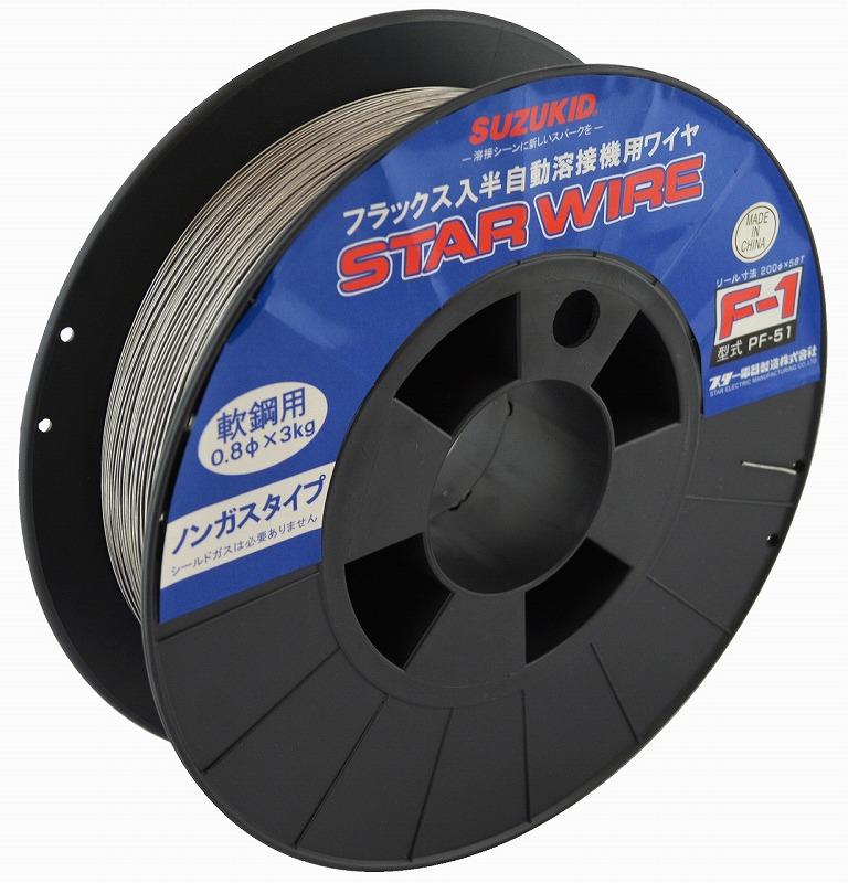 スズキッドF-1ノンガスワイヤ軟鋼0.8φX3kgPF-51