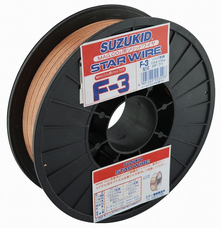 スズキッドF-3ソリッドガスワイヤ軟鋼0.6φX5kgPF-71