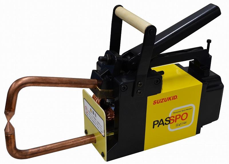 スズキッドスポット溶接機パスポPSP-15