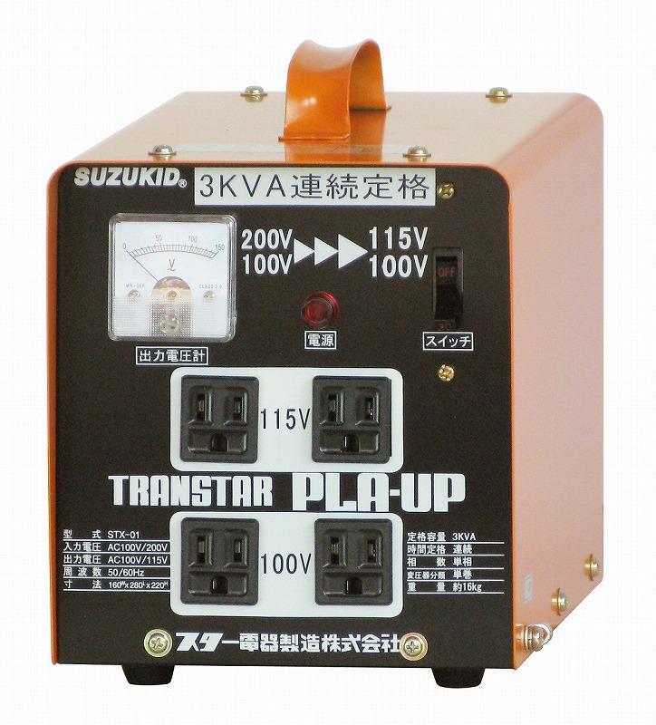 スズキッドポータブル変圧器プラアップSTX-01
