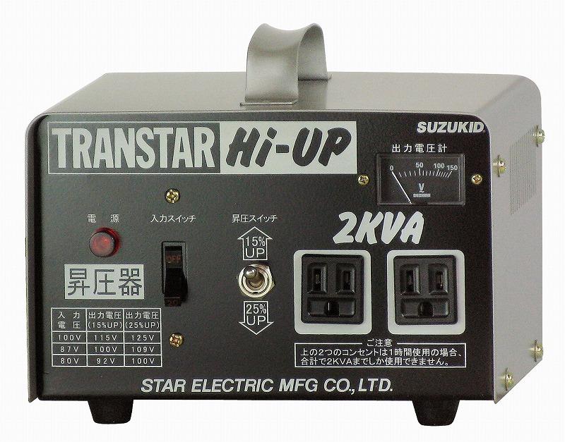 スズキッド昇圧専用トランスハイアップ20DSHU-20D