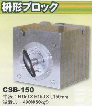 マグネットブロック枡形ブロックCSB-150【送料無料】【smtb-k】【w2】【FS_708-7】【H2】