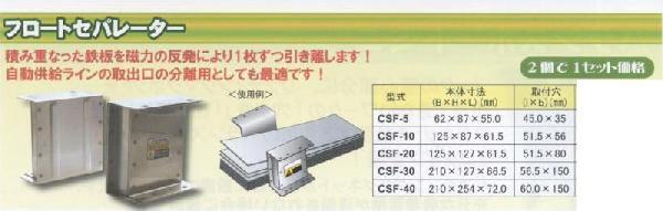 【翌日発送可能】 フロートセパレーターCSF-40 テクノプラン【送料無料】【smtb-k】【w2】【FS_708-7】【H2】, カゴシマシ:f6ed1b48 --- greencard.progsite.com