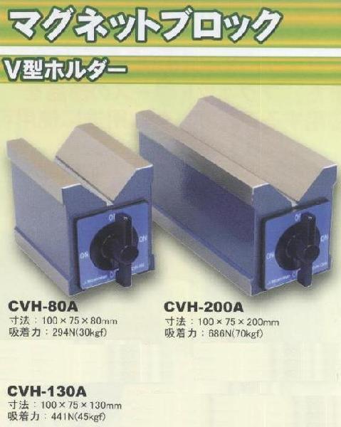 マグネットブロックV型ホルダーCVH-130A【送料無料】【smtb-k】【w2】【FS_708-7】【H2】