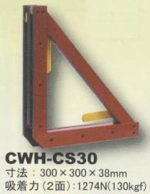 直角サポートCWH-CS30【送料無料】【smtb-k】【w2】【FS_708-7】【H2】